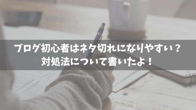 ブログ初心者ネタ