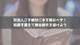 読書おすすめ