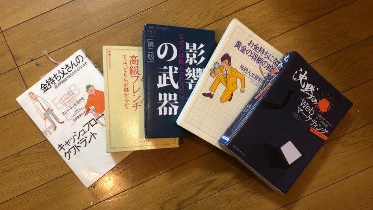 書籍並べたもの