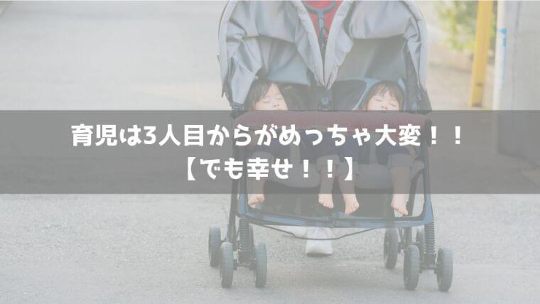 育児3人目