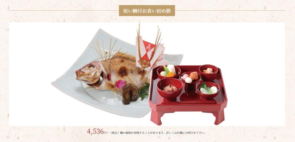ばんどう太郎でのお食い初めの料理