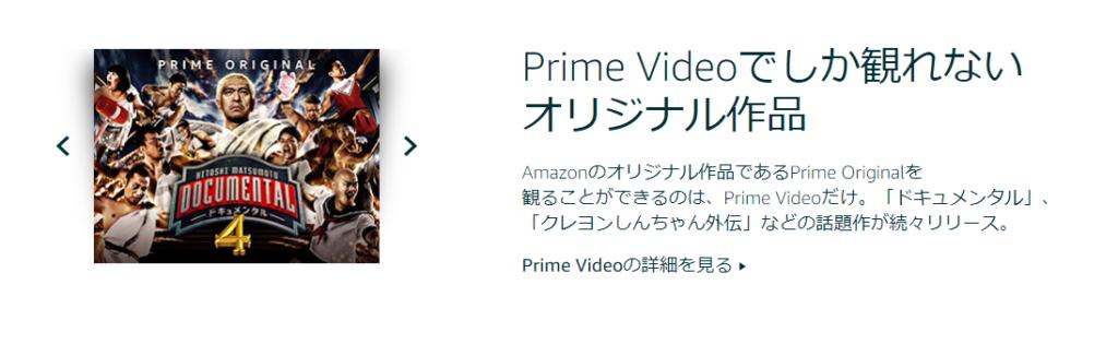 プライムビデオの宣伝