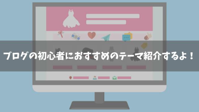 ブログテーマ