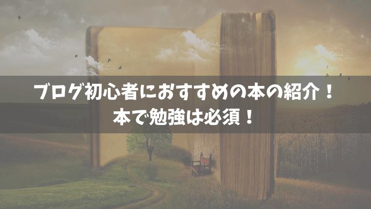 ブログ初心者本