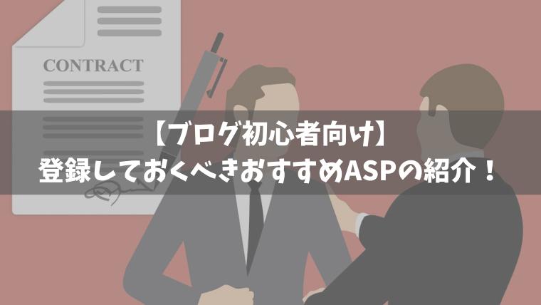 ブログ初心者におすすめのASP