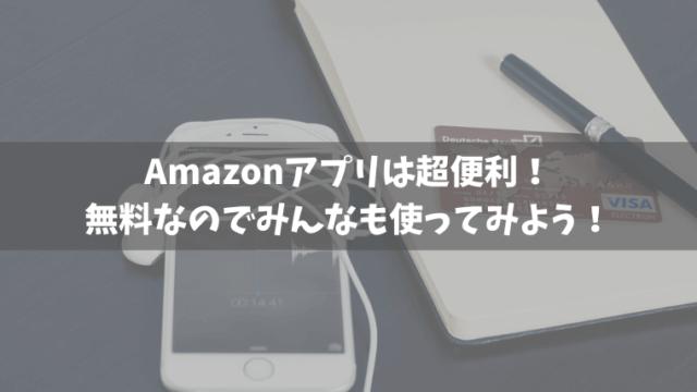 Amazonアプリは超便利