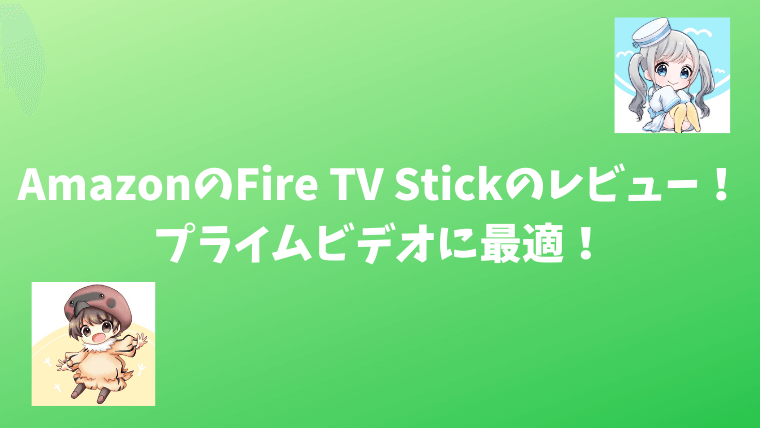 AmazonのFire TV Stickのレビュー