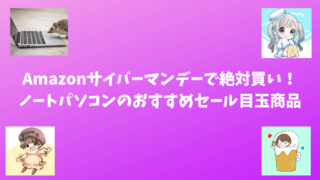 Amazonサイバーマンデーのおすすめノートパソコン目玉商品