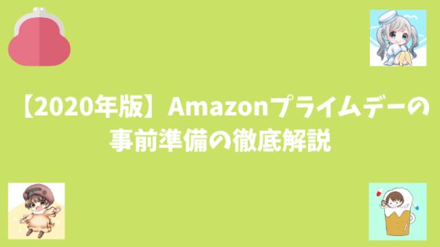 2020年版Amazonプライムデーの事前準備の徹底解説まとめ