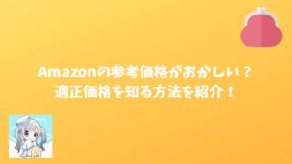 Amazonの参考価格がおかしい?