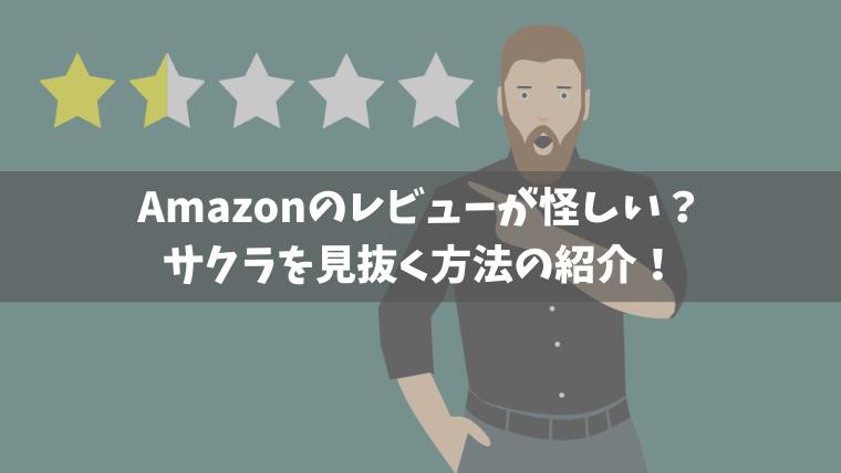 Amazonのレビューが怪しい?