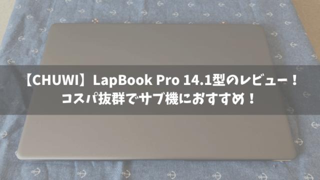 CHUWIのLapbook Pro 14.1のレビュー