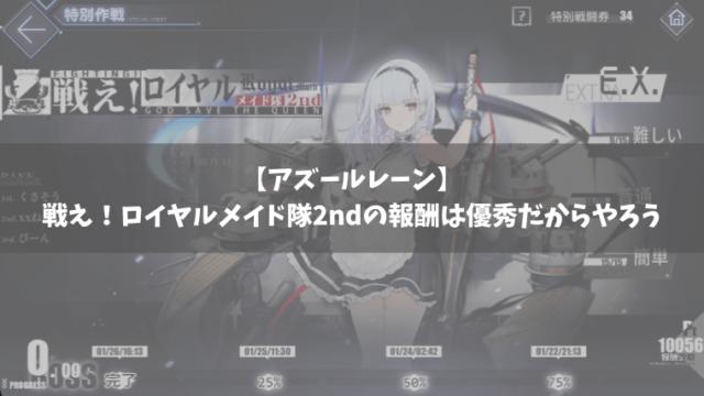 【アズールレーン】戦え!ロイヤルメイド隊2ndの報酬は優秀!「難しい」の周回が楽だよ!