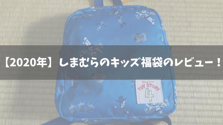 【2020年】しまむらのキッズ福袋のレビュー!