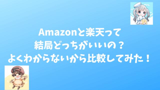 Amazonと楽天って結局どっちがいいの?よくわからないから比較してみた!
