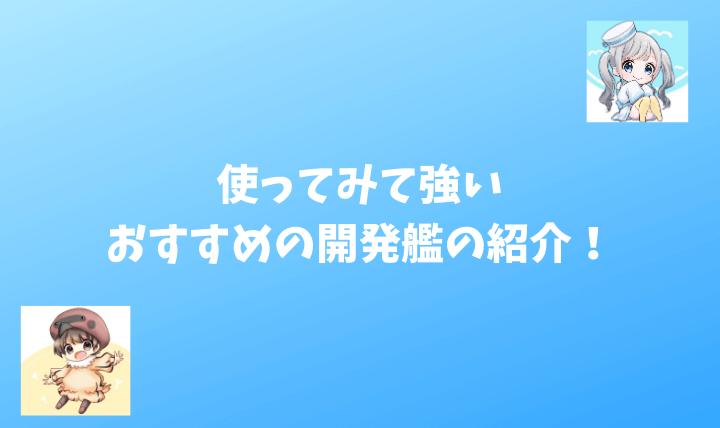 【アズレン】使ってみて強いおすすめの開発艦の紹介!【アズールレーン】