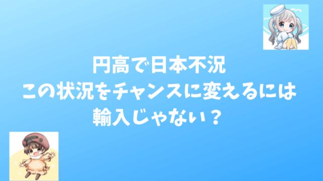円高で日本不況。この状況をチャンスに変えるには輸入じゃない?【米Amazon】
