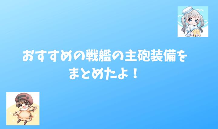 【アズレン】【2020年3月更新】おすすめの戦艦の主砲装備をまとめたよ!【アズールレーン】