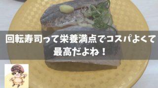 回転寿司って栄養満点でコスパよくて最高だよね!