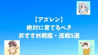 【アズレン】絶対に育てるべきおすすめ戦艦・巡戦5選