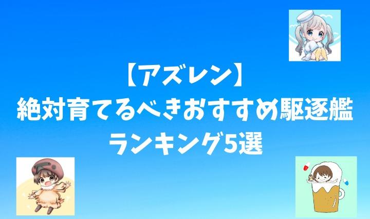 【アズレン】絶対育てるべきおすすめ駆逐艦ランキング5選