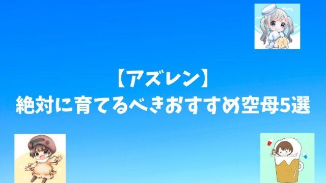 【アズレン】絶対に育てるべきおすすめ空母5選