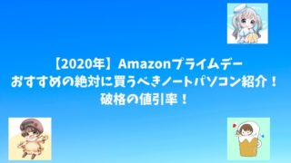 【2020年】Amazonプライムデーおすすめの絶対に買うべきノートパソコン紹介!破格の値引率!