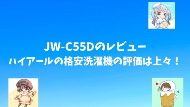 JW-C55Dのレビュー。ハイアールの格安洗濯機の評価は上々!