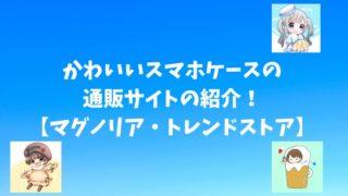 かわいいスマホケースの通販サイトの紹介!【マグノリア・トレンドストア】