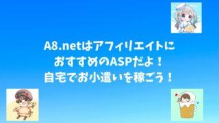 A8.netはアフィリエイトにおすすめのASPだよ!自宅でお小遣いを稼ごう!