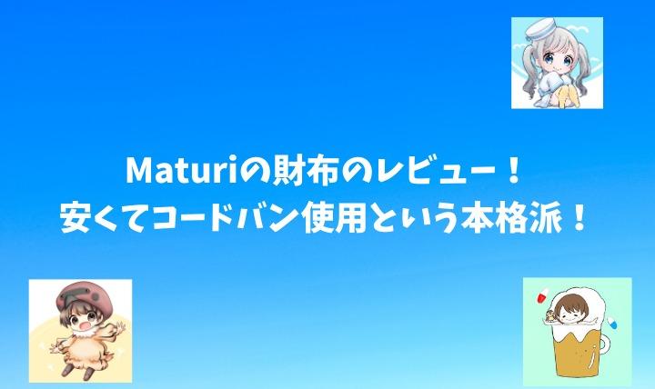 Maturiの財布のレビュー!安くてコードバン使用という本格派!