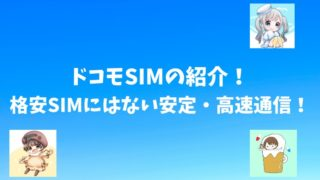 ドコモSIMの紹介!格安SIMにはない安定・高速通信!