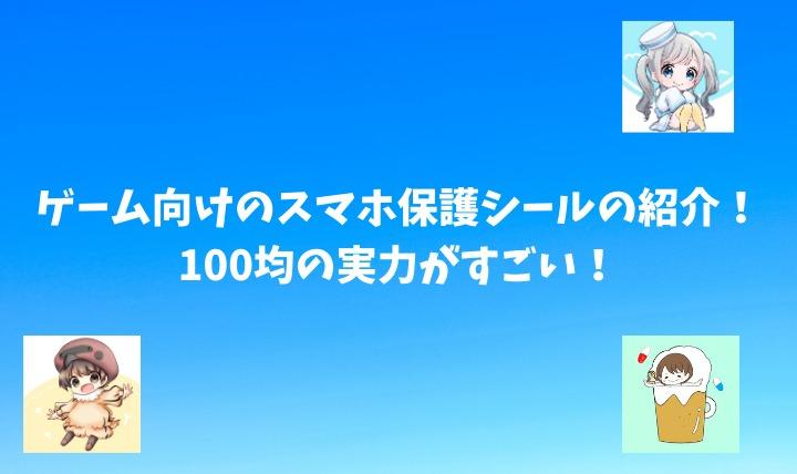 ゲーム向けのスマホ保護シールの紹介!100均の実力がすごい!
