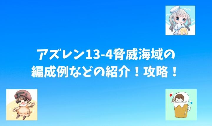 アズレン13-4脅威海域の編成例などの紹介!攻略!