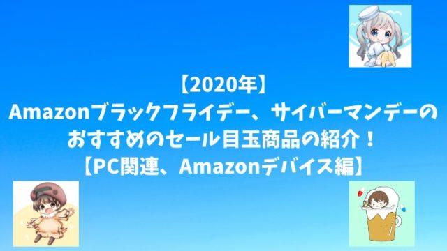 【2020年】Amazonブラックフライデー、サイバーマンデーのおすすめのセール目玉商品の紹介!【PC関連、Amazonデバイス編】