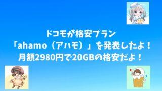 ドコモが格安プラン「ahamo(アハモ)」を発表したよ!月額2980円で20GBの格安だよ!
