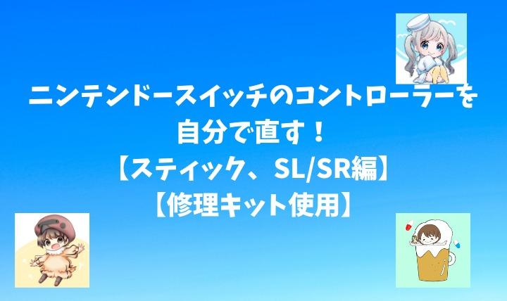 【パーツ選びが重要】ニンテンドースイッチのコントローラーを自分で直す!【スティック、SL/SR編】【修理キット使用】