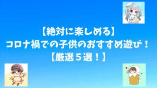 【絶対に楽しめる】コロナ禍での子供のおすすめ遊び!【厳選5選!】