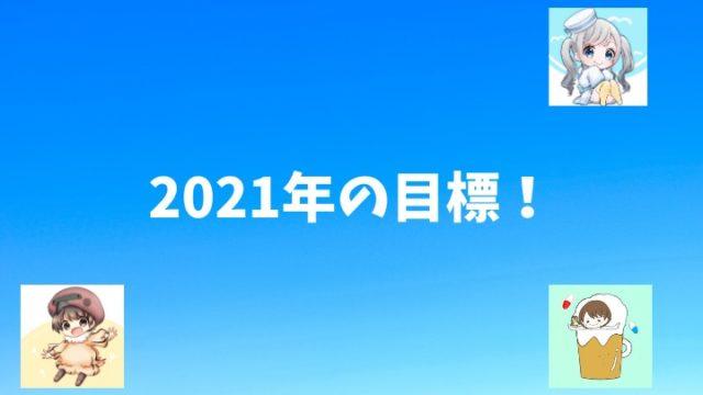 2021年の目標!