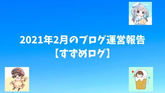 2021年2月のブログ運営報告【すずめログ】