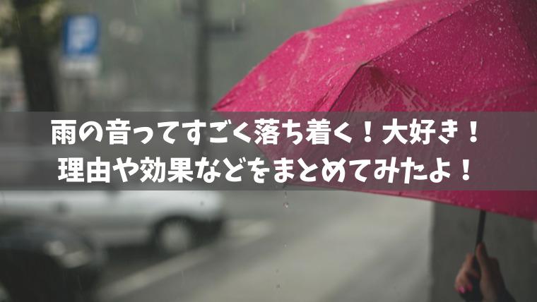 雨の音ってすごく落ち着く!大好き!理由や効果などをまとめてみたよ!
