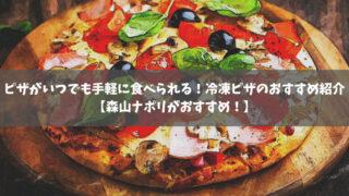 ピザがいつでも手軽に食べられる!冷凍ピザのおすすめ紹介!【森山ナポリがおすすめ!】