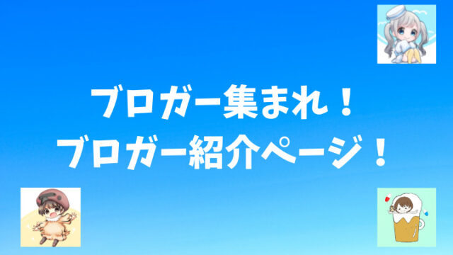 ブロガー集まれ!ブロガー紹介ページ!
